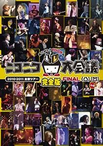 ニコニコ大会議2010-2011完全版~ありがとう100万人~ 凸凹+α [DVD]