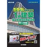 令和3年度 分野別 問題解説集 1級建築施工管理技術検定試験 第二次検定 (スーパーテキストシリーズ)