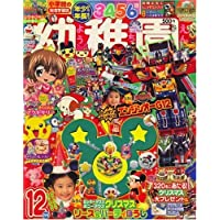 幼稚園 2008年 12月号 [雑誌]