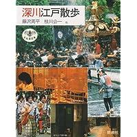 深川江戸散歩 (とんぼの本)