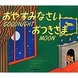 おやすみなさい おつきさま (CD付き英語絵本)