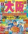 るるぶ大阪'17 ちいサイズ (国内シリーズ小型)