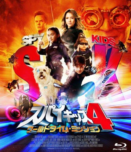 スパイキッズ4:ワールドタイム・ミッション(Blu-ray Disc)【初回限定生産】