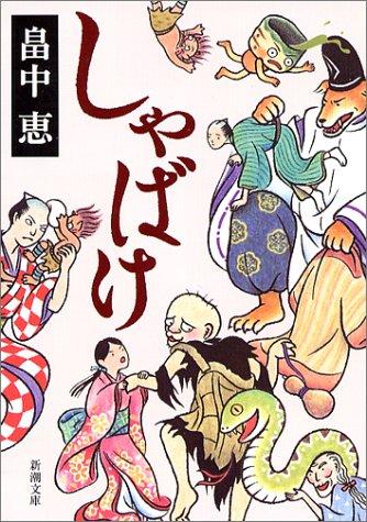 しゃばけ しゃばけシリーズ 1 (新潮文庫)