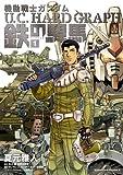 機動戦士ガンダム U.C.HARD GRAPH 鉄の駻馬(1) (角川コミックス・エース)
