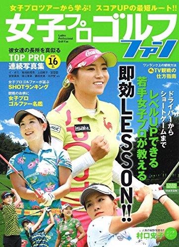 女子プロゴルフファン (にちぶんMOOK)