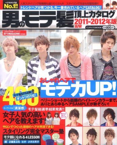 男のモテ髪頂上カタログ400 2011ー2012年版 おしゃれヘアでモテ力UP! (インデックスムツク)