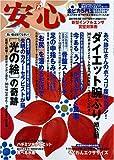 安心 2009年 12月号 [雑誌]