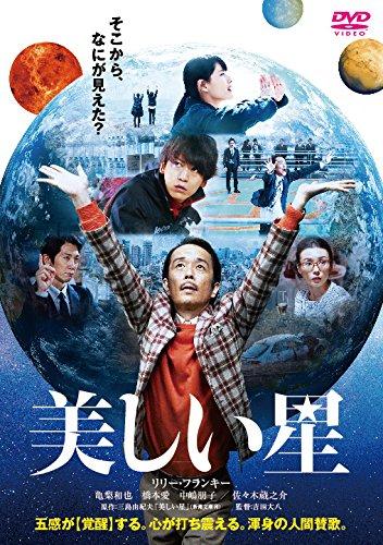 【早期購入特典あり】美しい星 通常版(オリジナルステッカー付) [DVD]