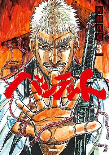 バンデット(3) (モーニングコミックス)