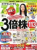 ダイヤモンド ZAi (ザイ) 2013年 10月号 [雑誌] (3倍株113&&利回り33%の毎月分配型ファンド)