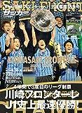 川崎フロンターレ J1優勝記念号