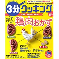 3分クッキング 2008年 11月号 [雑誌]