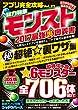 アプリ完全攻略Vol.22 (人気No.1アプリを最新トレンドで研究&徹底攻略!)