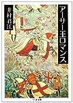 アーサー王ロマンス (ちくま文庫)