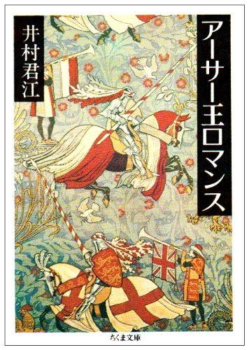 アーサー王ロマンス (ちくま文庫)の詳細を見る