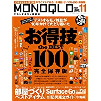 MONOQLO(モノクロ) 2018年 11 月号 [雑誌]