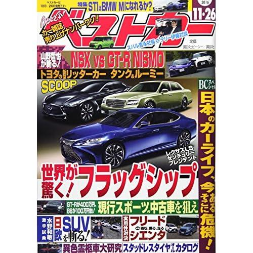 ベストカー 2016年 11/26 号 [雑誌]