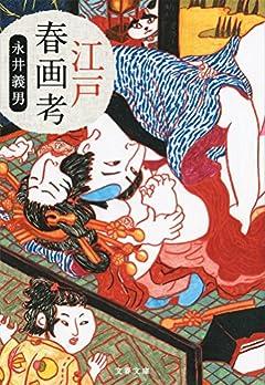 江戸春画考 (文春文庫 な 77-1)