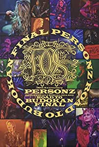 DREAMERS ONLY SPECIAL 2014-2015 ROAD TO BUDOKAN FINAL [DVD]