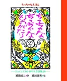 ちっちゃなえほん ちっちゃな ちっちゃな ものがたり ジェイコブズのイギリス昔話集より (日本傑作絵本シリーズ)