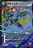 デュエルマスターズ 飛散する斧 プロメテウス(MODE→CHANGE)(アンコモン)/輝け!デュエデミー賞パック(DMX24)/シングルカード