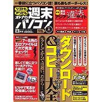 オトナの週末パソコン 2006年 08月号 [雑誌]