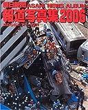 朝日新聞報道写真集 2006