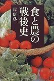 食と農の戦後史