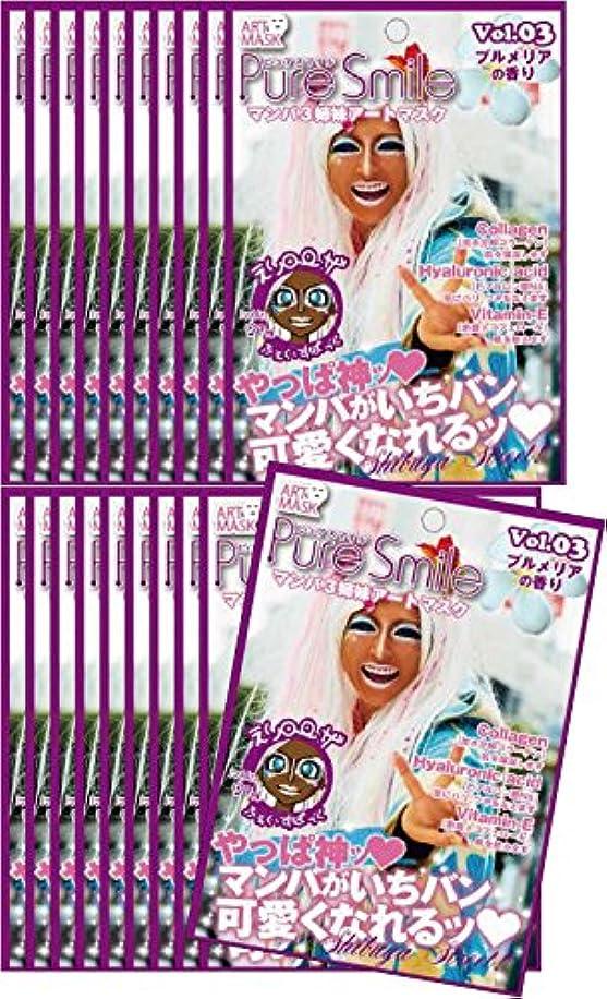 カバーオーストラリア人デコードするピュアスマイル 『マンバ3姉妹シリーズアートマスク』(えりローザ/プルメリアの香り)20枚セット