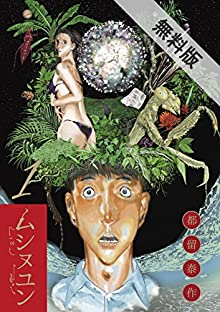 ムシヌユン(1)【期間限定 無料お試し版】 (ビッグコミックス)