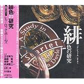 新潮CD シャーロック・ホームズ 緋色の研究