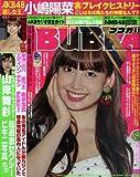 BUBKA (ブブカ) 2012年 01月号 [雑誌]