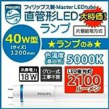 [ランプのみ]フィリップス マスターLEDチューブ LED蛍光灯 5000K/昼白色 40W形 2100lm G13 直管形LEDランプ LED蛍光灯照明器具対応 Master LEDtube  工事不要