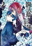 魔法使いの猫(2) (IDコミックス ZERO-SUMコミックス)