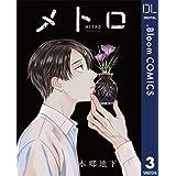 【単話売】メトロ 3 (ドットブルームコミックスDIGITAL)