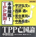 TPP亡国論 (集英社新書) 画像