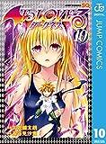 To LOVEる―とらぶる―ダークネス モノクロ版 10 (ジャンプコミックスDIGITAL)