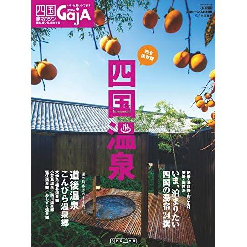 四国旅マガジン GajA(ガジャ) No.63 四国温泉案内