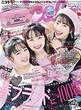 nicola(ニコラ) 2018年 03 月号 [雑誌]
