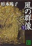 風の群像―小説・足利尊氏〈下〉 (講談社文庫)