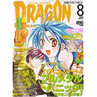 DRAGON MAGAZINE (ドラゴンマガジン) 2005年 08月号