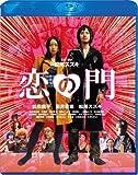 恋の門 Blu-ray スペシャル・エディション[Blu-ray/ブルーレイ]
