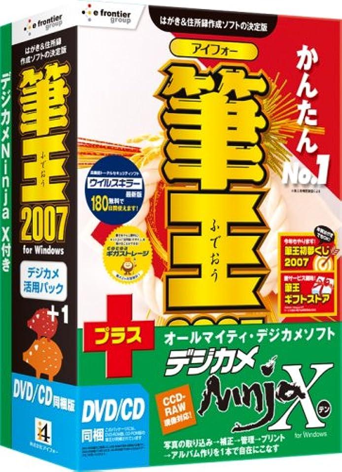 ギャザーオリエンタル砲兵筆王2007 for Windows + デジカメNinja X