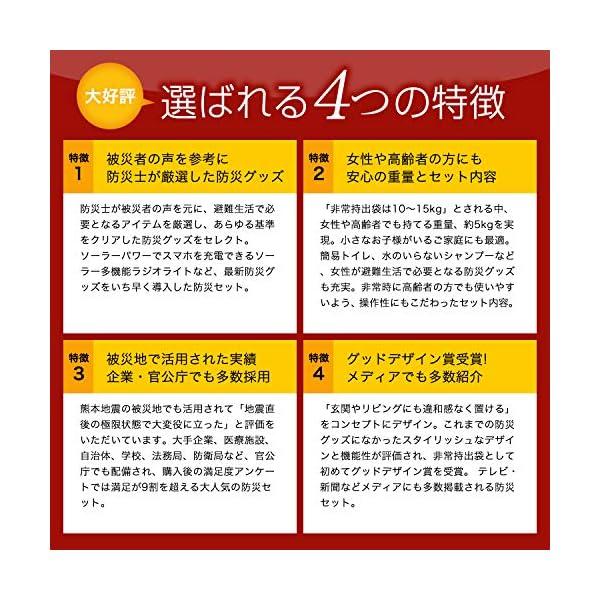 防災セット 地震対策30点避難セット 避難生活...の紹介画像4