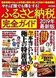 ふるさと納税完全ガイド 2019年最新版 (洋泉社MOOK) 洋泉社
