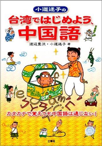 小道迷子の台湾ではじめよう、中国語の詳細を見る
