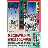 大江戸ボランティア事情 (講談社文庫)