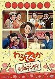 わろてんか スピンオフ ラブ&マンザイ LOVE and MANZAI[DVD]