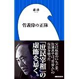 菅義偉の正体 (小学館新書 も 9-1)